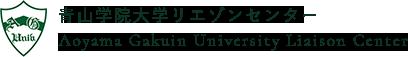 青山学院大学リエゾンセンター